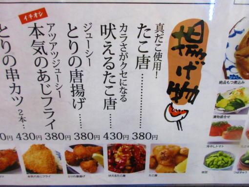 003つまみメニュー(1)
