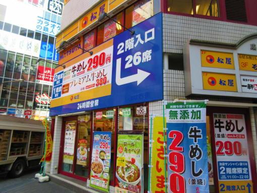 101松屋(1)