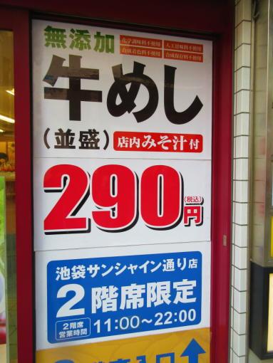 102牛めし290円(1)