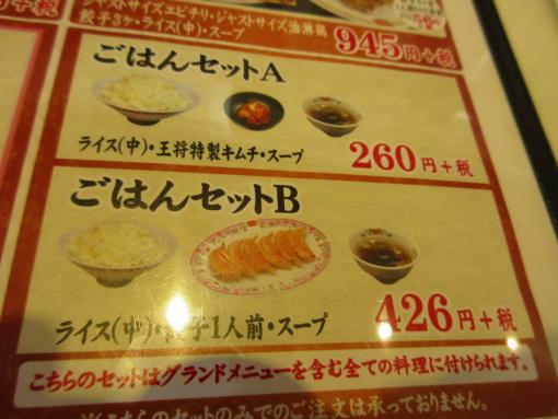 103ご飯セットメニュー(1)