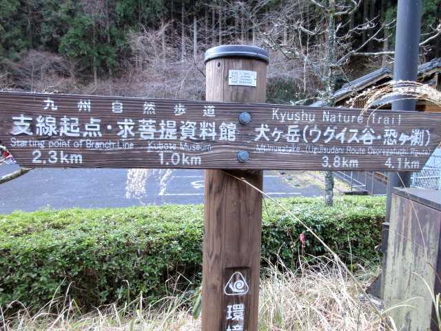 IMG2968JPG登りうぐいす谷帰り恐ヶ渕コース