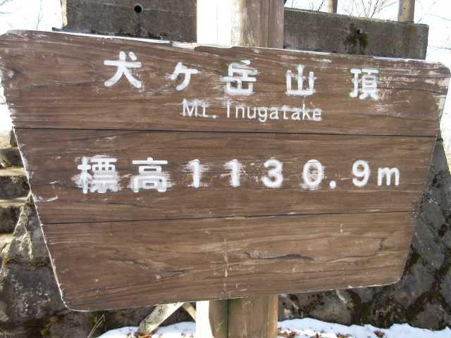IMG3008JPG犬ケ岳標識