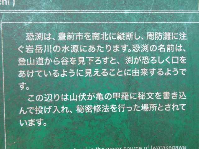 IMG3068JPG恐ヶ渕説明