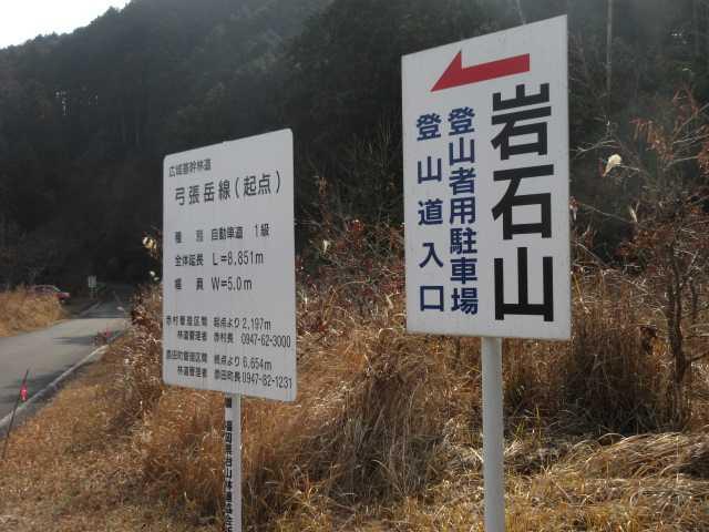 IMG3566JPG赤村登山口標識