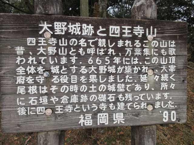 IMG3700JPG大野城と四王寺山説明