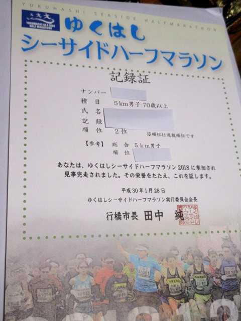 IMG3973JPG2位入賞
