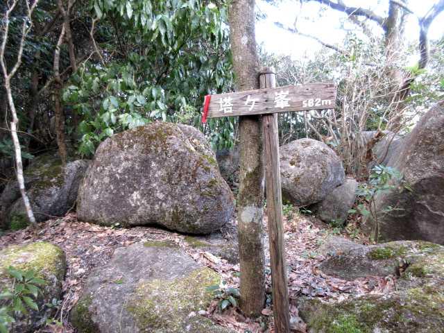 IMG4167JPG塔ヶ峯山頂582m