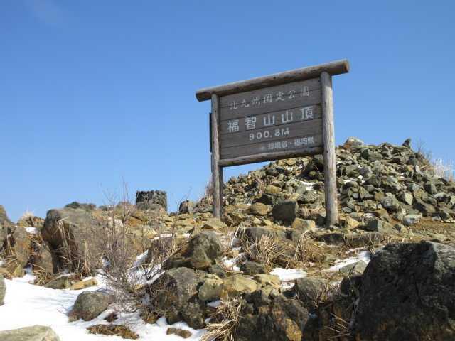 IMG4283JPG原一番の福智山山頂
