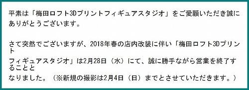 20180113D3 (4)
