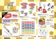 syachimoude2018_goods.jpg