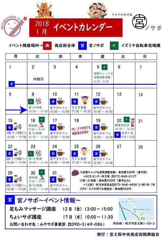 201801イベントカレンダー変更