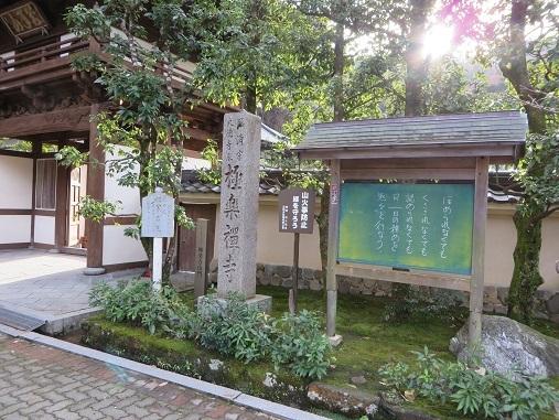 城崎、極楽寺、独鈷水 024-1d
