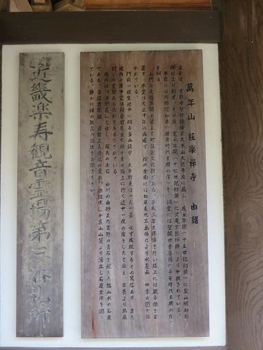 城崎、極楽寺、独鈷水 029-1f