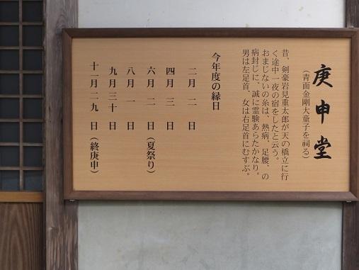城崎、極楽寺、独鈷水 038-1b