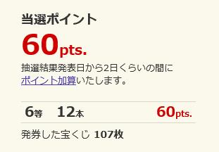 スクリーンショット (531)