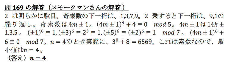 解169-3
