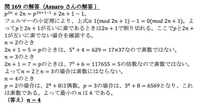 解169-4
