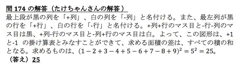解174-3