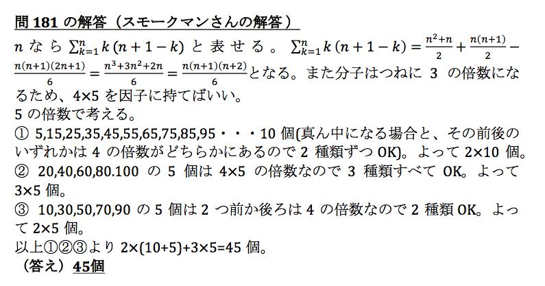 解181-1