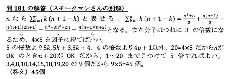 解181-2