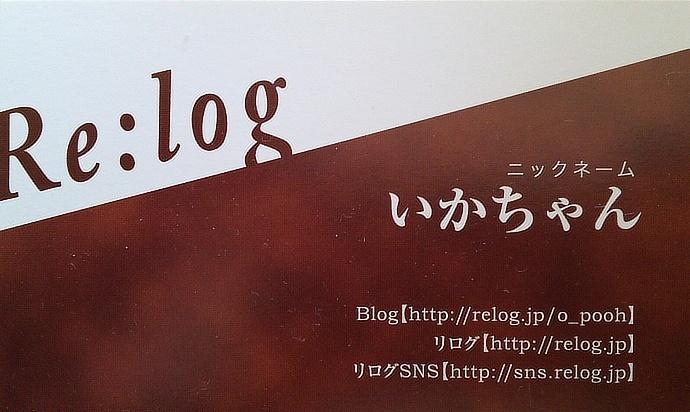180207リログ (1)