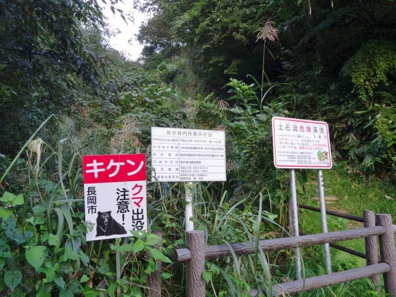 3栃尾 (1200x900)