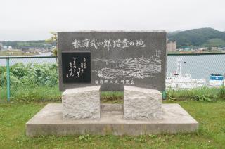 松浦武四郎記念碑(留萌)1