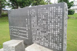 松浦武四郎記念碑(留萌)2