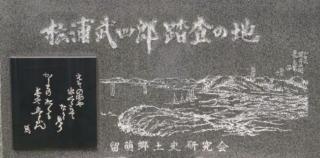 松浦武四郎記念碑(留萌)3(1)