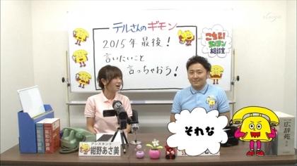 171231 紺野あさ美 (3)
