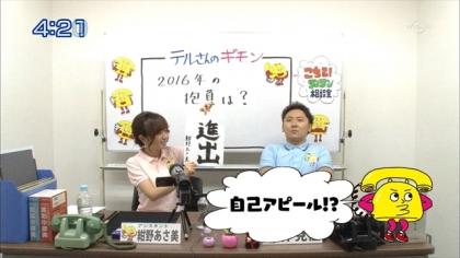 180106 紺野あさ美 (4)