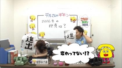 180107 紺野あさ美 (3)