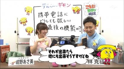 180124 紺野あさ美 (1)