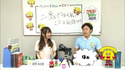 180126 紺野あさ美 (3)