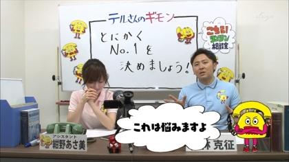 180218 紺野あさ美 (2)