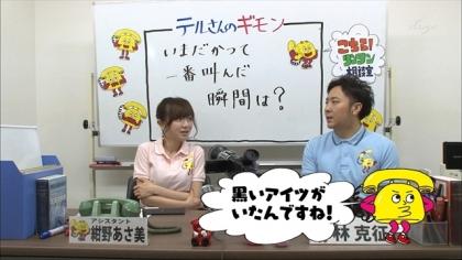 180220 紺野あさ美 (2)
