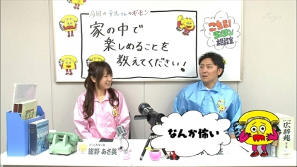 180222 紺野あさ美 (4)