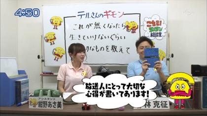 180223 紺野あさ美 (2)