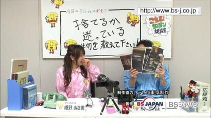 180223 紺野あさ美 (4)