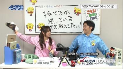 180224 紺野あさ美 (3)