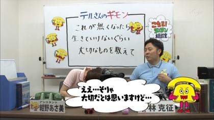 180225 紺野あさ美 (2)