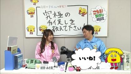 180226 紺野あさ美 (9)