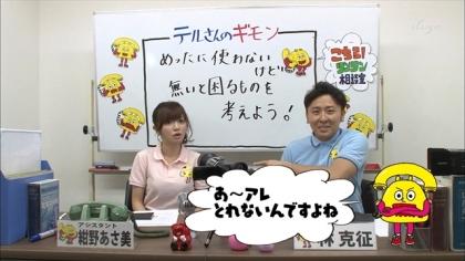 180227 紺野あさ美 (2)