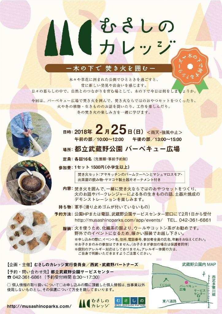 201801musashino.jpg