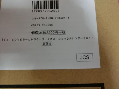 集英社コミックカレンダー2018 (9)