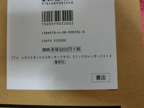 集英社コミックカレンダー2018 (10)