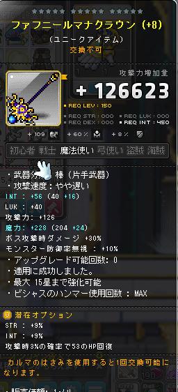 Maple 2018-02-19 00-16-18-014