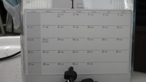 2018.カレンダー