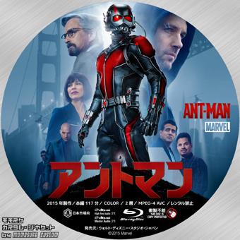 ant_man_label_A_blu-ray_small.jpg