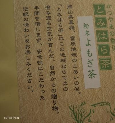 yomogi18-0215.jpg